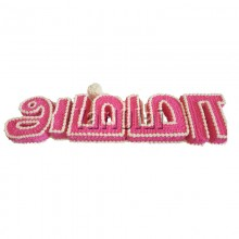 Letters Cake -Amma